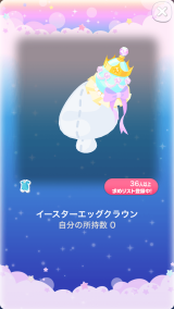 ポケコロガチャイースターブルーム(小物009イースターエッグクラウン)