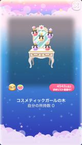 ポケコロガチャコスメティックガール(001【コロニー】コスメティックガールの木)