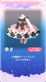 ポケコロガチャコスメティックガール(006【ファッション】小悪魔ガーリードレス)