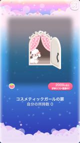 ポケコロガチャコスメティックガール(010【コロニー】コスメティックガールの扉)