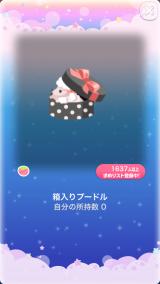 ポケコロガチャコスメティックガール(012【コロニー】箱入りプードル)