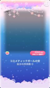 ポケコロガチャコスメティックガール(014【コロニー】コスメティックガールの空)