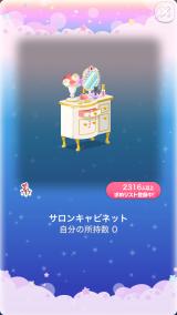 ポケコロガチャコスメティックガール(018【インテリア】サロンキャビネット)
