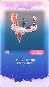 ポケコロガチャコスメティックガール(021【コロニー】サロンへと続く階段)