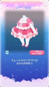 ポケコロガチャコスメティックガール(023【ファッション】フューシャピンクワンピ)
