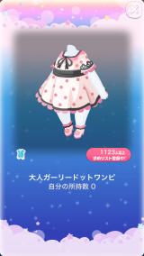 ポケコロガチャコスメティックガール(025【ファッション】大人ガーリードットワンピ)