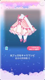 ポケコロガチャコスメティックガール(026【ファッション】おフェロなキャミワンピ)