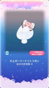 ポケコロガチャコスメティックガール(027【小物】大人ガーリードットリボン)