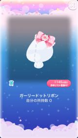 ポケコロガチャコスメティックガール(028【小物】ガーリードットリボン)