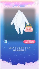 ポケコロガチャコスメティックガール(031【小物】コスメティッククラッチ)