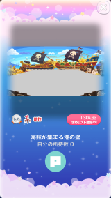 ポケコロガチャサマーパイレーツ!(004【インテリア】海賊が集まる港の壁)