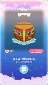 ポケコロガチャサマーパイレーツ!(005【コロニー】海を進む海賊船の星)