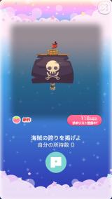 ポケコロガチャサマーパイレーツ!(006【コロニー】海賊の誇りを掲げよ)