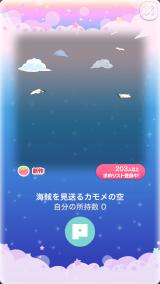 ポケコロガチャサマーパイレーツ!(007【コロニー】海賊を見送るカモメの空)