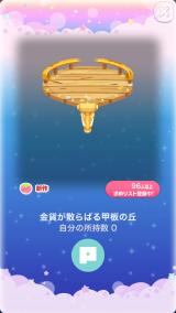 ポケコロガチャサマーパイレーツ!(008【コロニー】金貨が散らばる甲板の丘)