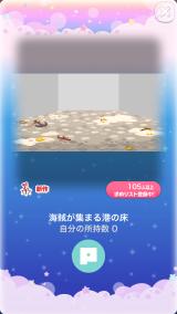 ポケコロガチャサマーパイレーツ!(009【インテリア】海賊が集まる港の床)