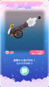 ポケコロガチャサマーパイレーツ!(011【コロニー】海軍から逃げ切れ!)