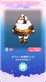ポケコロガチャサマーパイレーツ!(012【ファッション&小物】セクシー女海賊ワンピ)