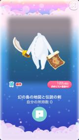 ポケコロガチャサマーパイレーツ!(013【ファッション&小物】幻の島の地図と伝説の剣)