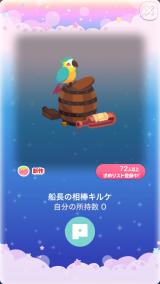 ポケコロガチャサマーパイレーツ!(015【コロニー】船長の相棒キルケ)
