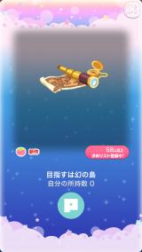 ポケコロガチャサマーパイレーツ!(017【コロニー】目指すは幻の島)