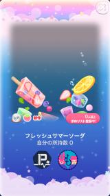 ポケコロガチャフレッシュサマーデイズ(007【コロニー】フレッシュサマーソーダ)