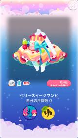 ポケコロガチャフレッシュサマーデイズ(008【ファッション&小物】ベリースイーツワンピ)