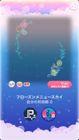 ポケコロガチャフレッシュサマーデイズ(014【コロニー】フローズンメニュースカイ)