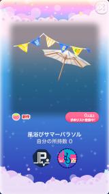 ポケコロガチャフレッシュサマーデイズ(017【コロニー】風浴びサマーパラソル)