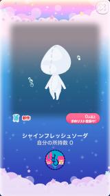 ポケコロガチャフレッシュサマーデイズ(019【ファッション&小物】シャインフレッシュソーダ)