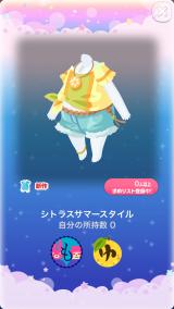 ポケコロガチャフレッシュサマーデイズ(023【ファッション&小物】シトラスサマースタイル)