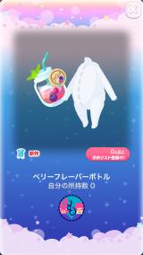 ポケコロガチャフレッシュサマーデイズ(026【ファッション&小物】ベリーフレーバーボトル)