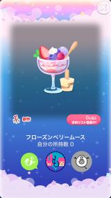 ポケコロガチャフレッシュサマーデイズ(028【インテリア】フローズンベリームース)