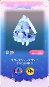 ポケコロガチャフレッシュサマーデイズ(039【ファッション&小物】フローズンソーダワンピ)