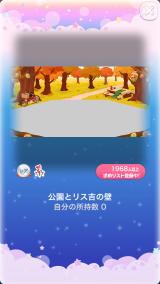 ポケコロガチャリス吉と公園ピクニック(002【インテリア】公園とリス吉の壁)