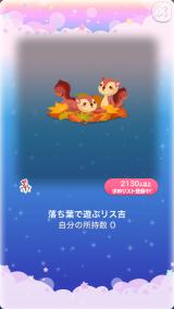 ポケコロガチャリス吉と公園ピクニック(008【インテリア】落ち葉で遊ぶリス吉)