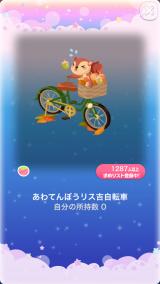 ポケコロガチャリス吉と公園ピクニック(011【コロニー】あわてんぼうリス吉自転車)