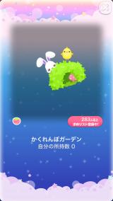 ポケコロガチャワンダーイースター(コロニー008かくれんぼガーデン)