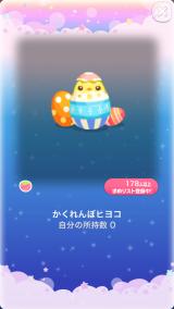 ポケコロガチャワンダーイースター(コロニー010かくれんぼヒヨコ)