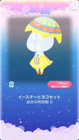 ポケコロガチャワンダーイースター(ファッション007イースターヒヨコセット)