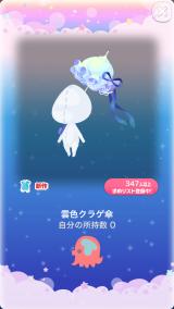 ポケコロガチャ世界が水族館になった(ファッション&小物012雲色クラゲ傘)