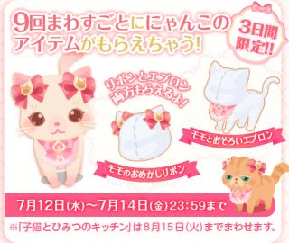 ポケコロガチャ子猫とひみつのキッチン(キャンペーンお知らせ)