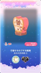 ポケコロガチャ子猫とひみつのキッチン(002子猫モモのプチ冷蔵庫)