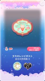 ポケコロガチャ子猫とひみつのキッチン(009モモのレシピポスト)