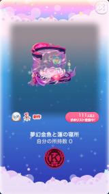 ポケコロガチャ水天楼のうたかた花火(インテリア004夢幻金魚と蓮の寝所)