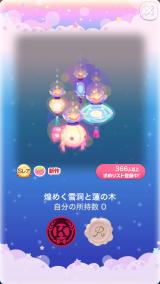 ポケコロガチャ水天楼のうたかた花火(コロニー001煌めく雪洞と蓮の木)