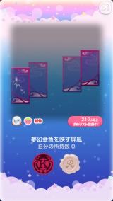 ポケコロガチャ水天楼のうたかた花火(コロニー003夢幻金魚を映す屏風)