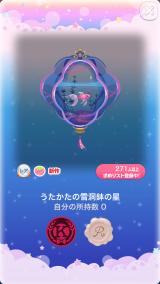 ポケコロガチャ水天楼のうたかた花火(コロニー004うたかたの雪洞鉢の星)