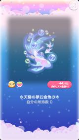 ポケコロガチャ水天楼のうたかた花火(コロニー101水天楼の夢幻金魚の木)