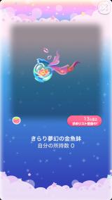 ポケコロガチャ水天楼のうたかた花火(コロニー103きらり夢幻の金魚鉢)